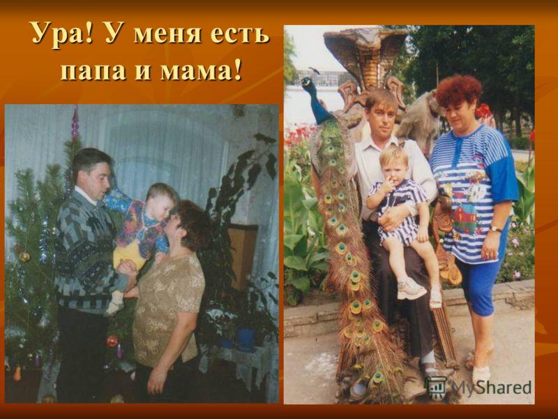 Ура! У меня есть папа и мама! Ура! У меня есть папа и мама!
