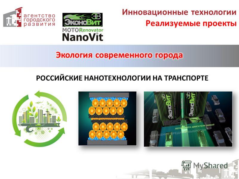 РОССИЙСКИЕ НАНОТЕХНОЛОГИИ НА ТРАНСПОРТЕ Инновационные технологии Реализуемые проекты
