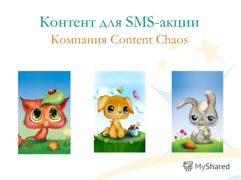 Контент для SMS-акции Компания Content Chaos