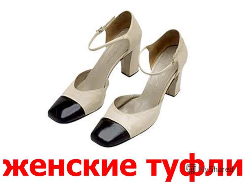 обувь на платформе Обувь на платформе.