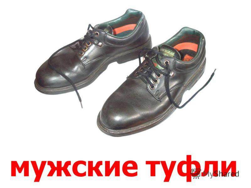 женские туфли Женские туфли.