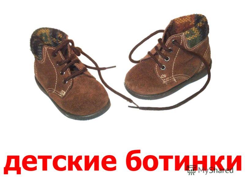 ботинки Ботинки.