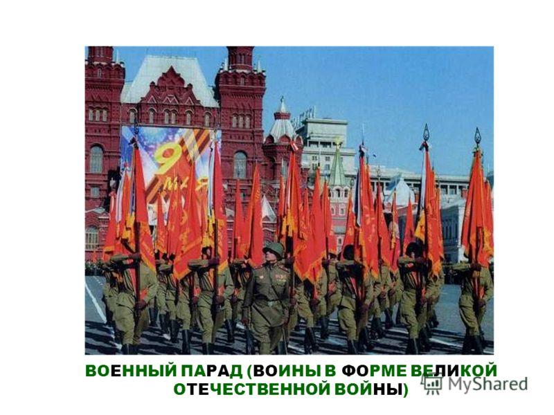 ЗНАМЯ ПОБЕДЫ НАД РЕЙХСТАГОМ (1945 Г.)