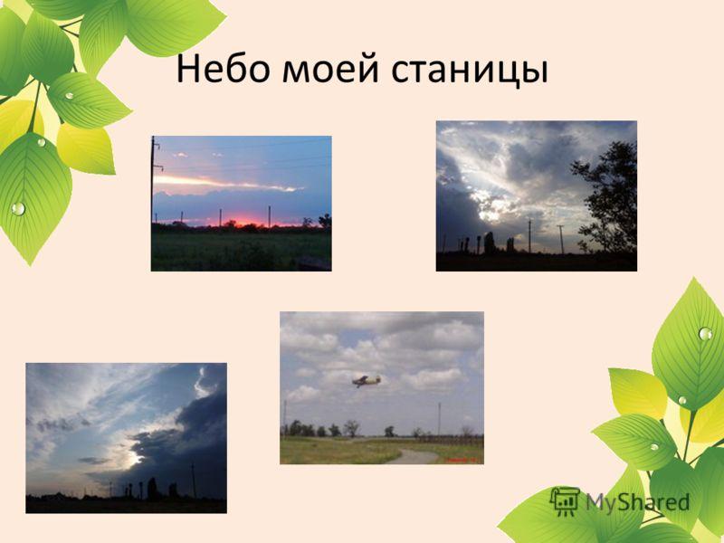 Небо моей станицы