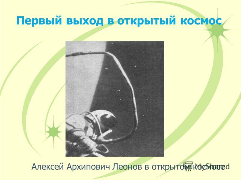 Первый выход в открытый космос Алексей Архипович Леонов в открытом космосе