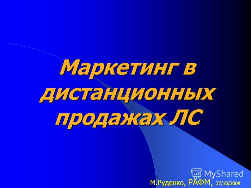 Маркетинг в дистанционных продажах ЛС М.Руденко, РАФМ, 27/10/2004