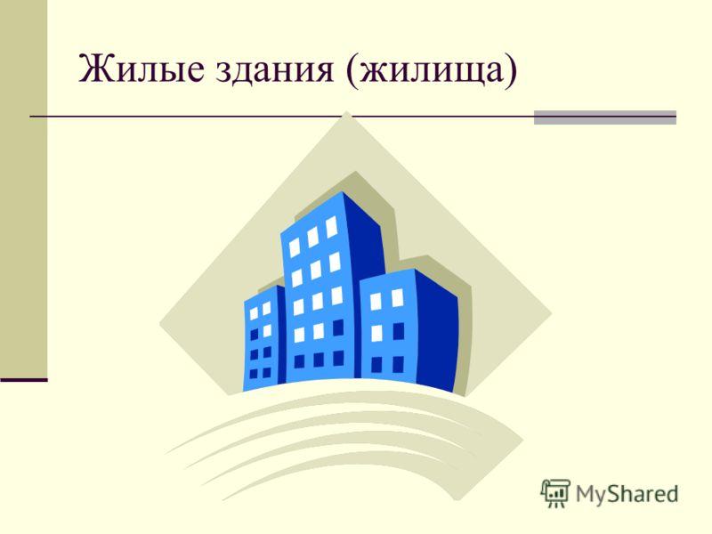 Жилые здания (жилища)