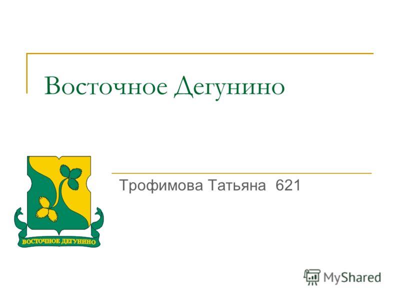 Восточное Дегунино Трофимова Татьяна 621