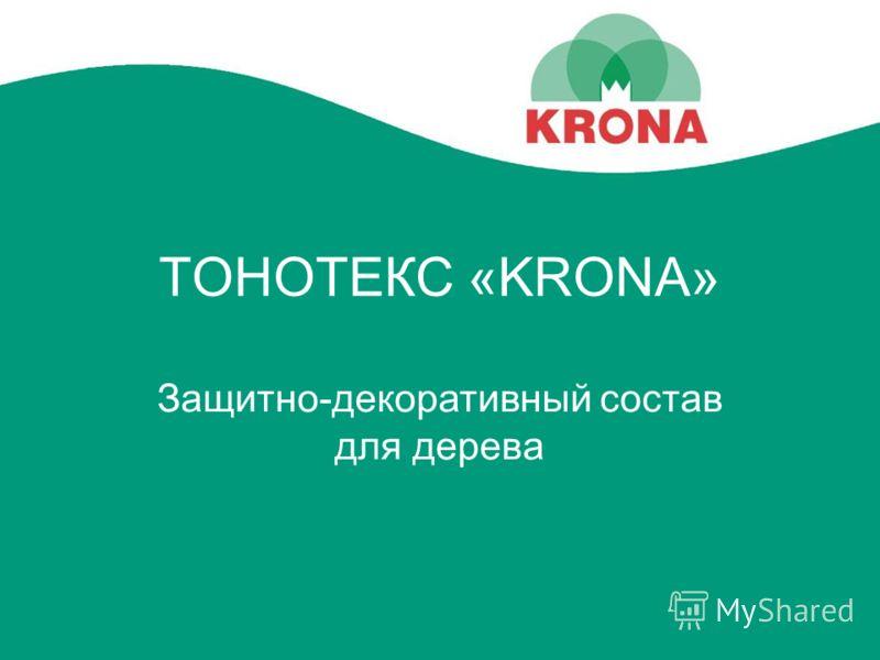 ТОНОТЕКС «KRONA» Защитно-декоративный состав для дерева