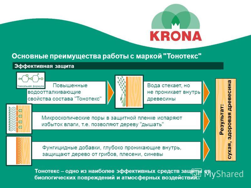 Тонотекс – одно из наиболее эффективных средств защиты от биологических повреждений и атмосферных воздействий. Основные преимущества работы с маркой