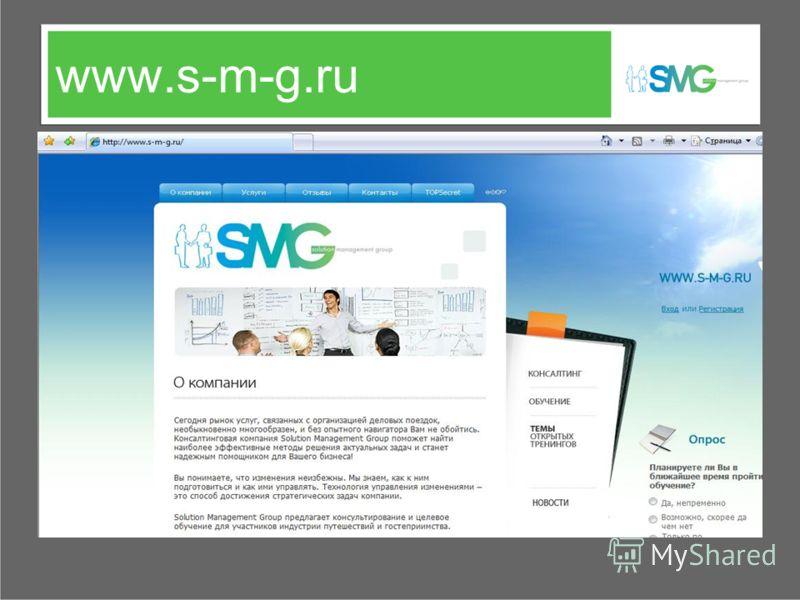 www.s-m-g.ru
