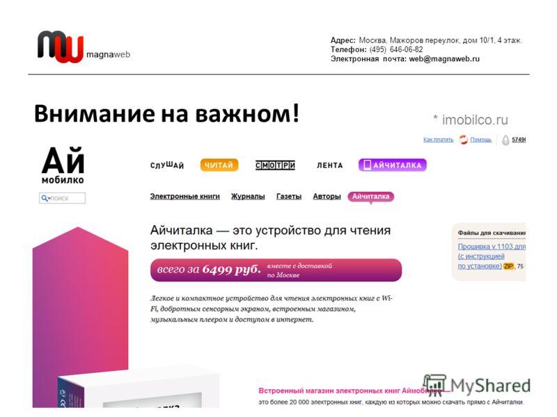 Адрес: Москва, Мажоров переулок, дом 10/1, 4 этаж. Телефон: (495) 646-06-82 Электронная почта: web@magnaweb.ru Внимание на важном! * imobilco.ru