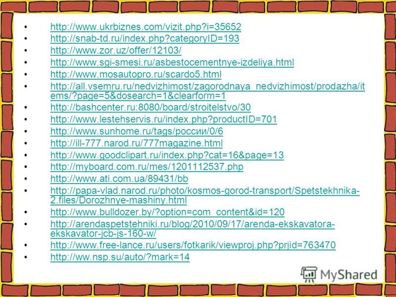 http://www.ukrbiznes.com/vizit.php?i=35652 http://snab-td.ru/index.php?categoryID=193 http://www.zor.uz/offer/12103/ http://www.sgi-smesi.ru/asbestocementnye-izdeliya.html http://www.mosautopro.ru/scardo5.html http://all.vsemru.ru/nedvizhimost/zagoro