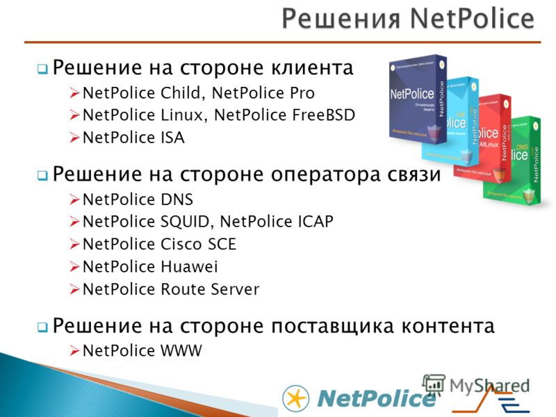 Решение на стороне клиента NetPolice Child, NetPolice Pro NetPolice Linux, NetPolice FreeBSD NetPolice ISA Решение на стороне оператора связи NetPolice DNS NetPolice SQUID, NetPolice ICAP NetPolice Cisco SCE NetPolice Huawei NetPolice Route Server Ре