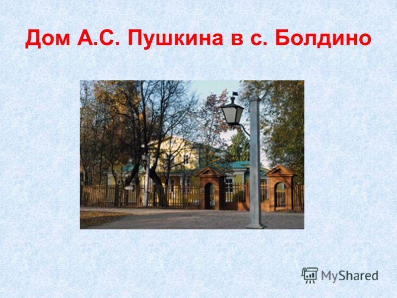 Дом А.С. Пушкина в с. Болдино