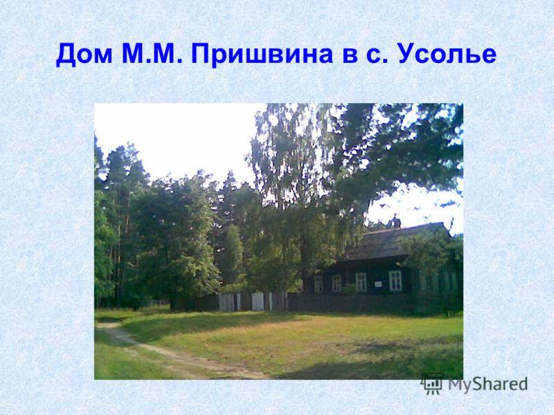 Дом М.М. Пришвина в с. Усолье