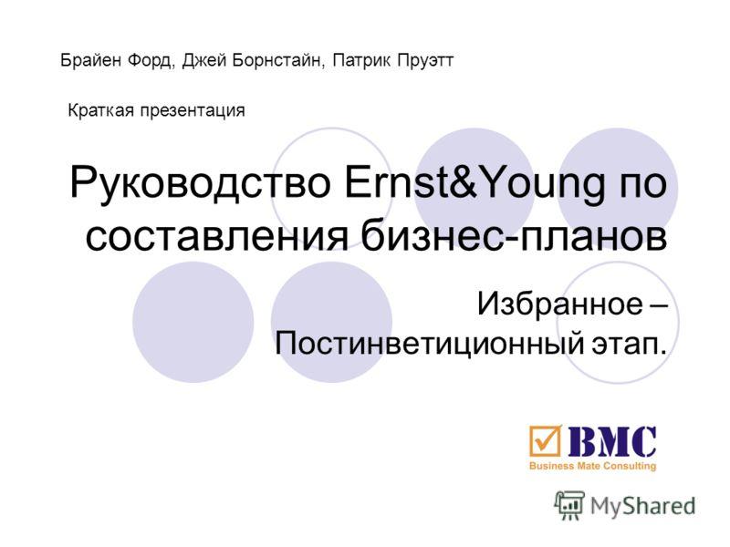 Руководство Ernst&Young по составления бизнес-планов Избранное – Постинветиционный этап. Брайен Форд, Джей Борнстайн, Патрик Пруэтт Краткая презентация