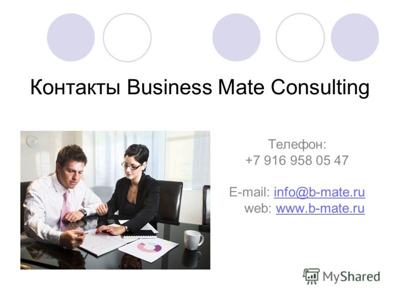 Контакты Business Mate Consulting Телефон: +7 916 958 05 47 E-mail: info@b-mate.ru web: www.b-mate.ruinfo@b-mate.ruwww.b-mate.ru