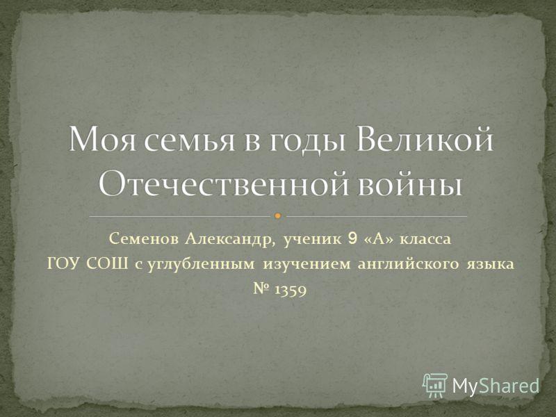 Семенов Александр, ученик 9 «А» класса ГОУ СОШ с углубленным изучением английского языка 1359
