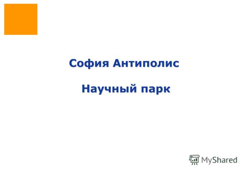 София Антиполис Научный парк Научный парк