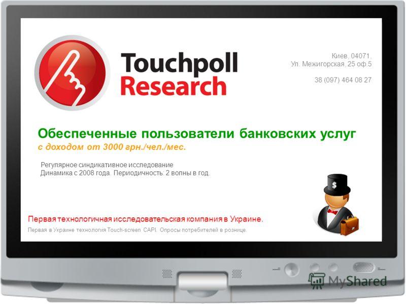 1 Киев, 04071, Ул. Межигорская, 25 оф.5 38 (097) 464 08 27 Первая технологичная исследовательская компания в Украине. Первая в Украине технология Touch-screen CAPI. Опросы потребителей в рознице. Регулярное синдикативное исследование Динамика с 2008