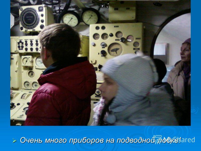 Очень много приборов на подводной лодке! Очень много приборов на подводной лодке!