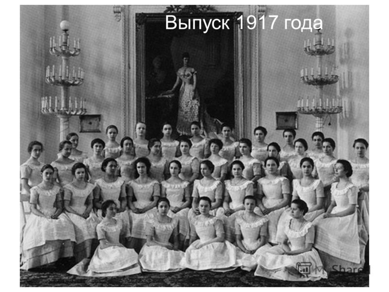 Выпуск 1917 года