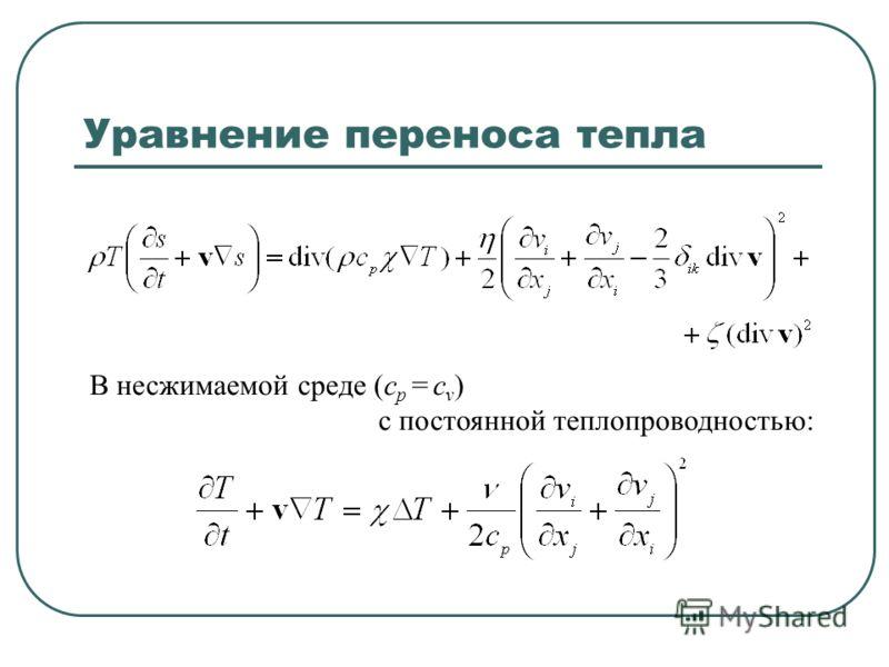 Уравнение переноса тепла В несжимаемой среде (с p = с v ) с постоянной теплопроводностью: