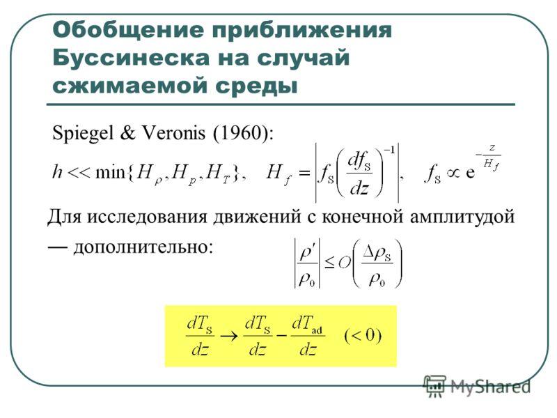 Обобщение приближения Буссинеска на случай сжимаемой среды Spiegel & Veronis (1960): Для исследования движений с конечной амплитудой дополнительно: