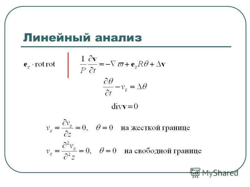 Линейный анализ