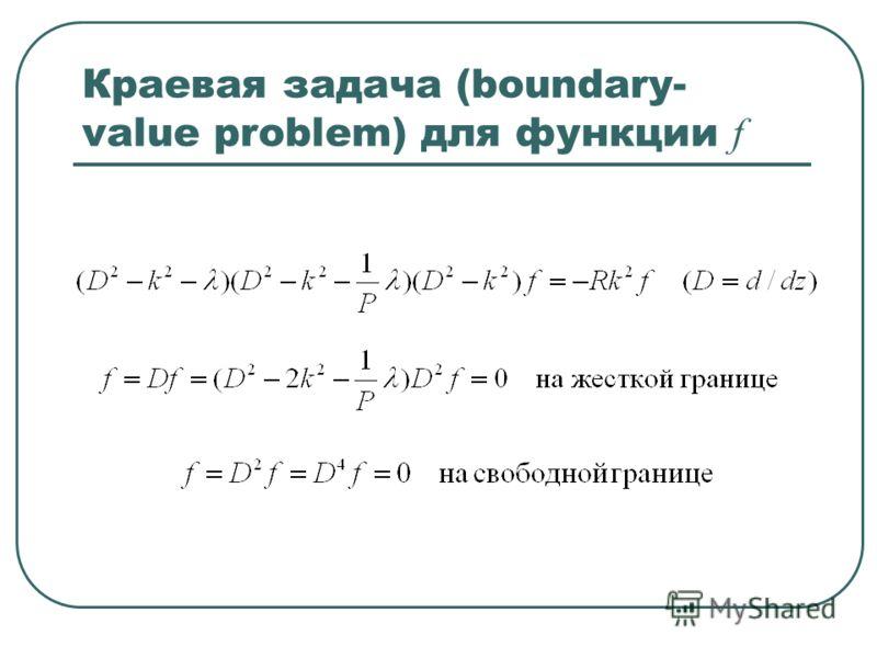 Краевая задача (boundary- value problem) для функции f