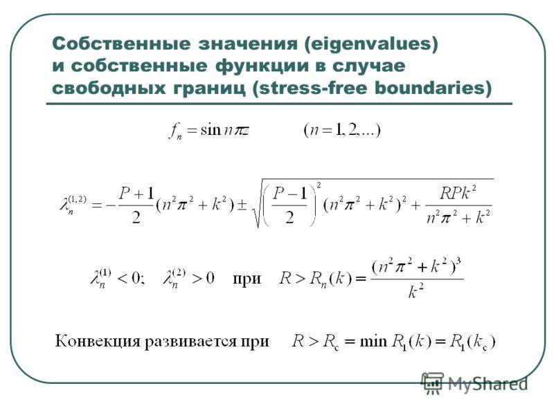 Собственные значения (eigenvalues) и собственные функции в случае свободных границ (stress-free boundaries)
