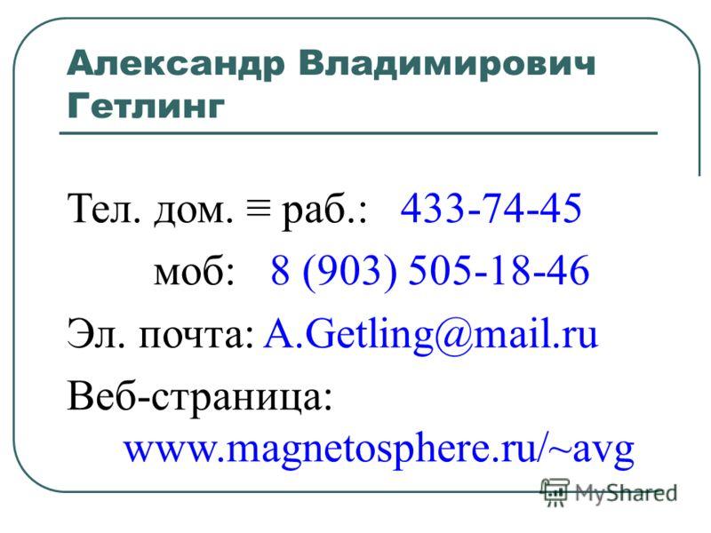 Александр Владимирович Гетлинг Тел. (дом. раб.): 433-74-45 Эл. почта: A.Getling@mail.ru Веб-страница: www.magnetosphere.ru/~avg Тел. дом. раб.: 433-74-45 моб: 8 (903) 505-18-46 Эл. почта: A.Getling@mail.ru Веб-страница: www.magnetosphere.ru/~avg