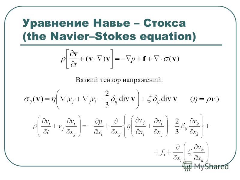 Уравнение Навье – Стокса (the Navier–Stokes equation) Вязкий тензор напряжений: