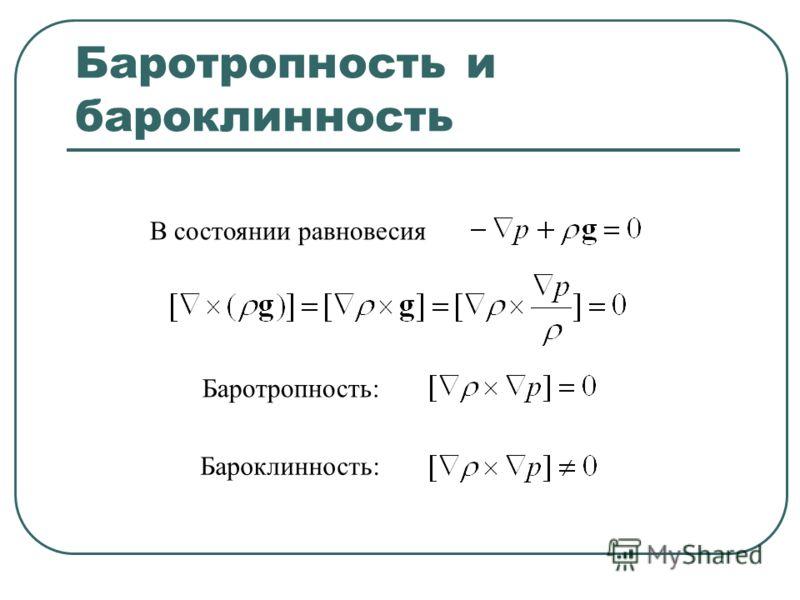 Баротропность и бароклинность В состоянии равновесия Баротропность: Бароклинность:
