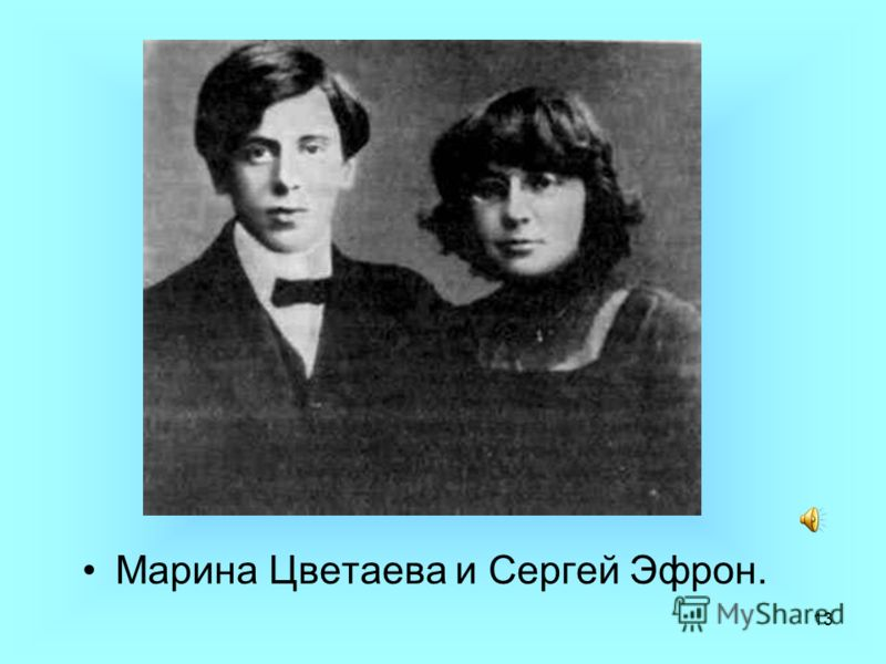 13 Марина Цветаева и Сергей Эфрон.