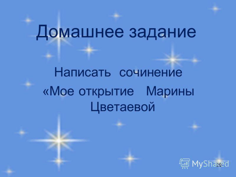 29 Домашнее задание Написать сочинение «Мое открытие Марины Цветаевой