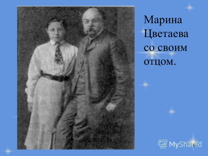 6 Марина Цветаева со своим отцом.