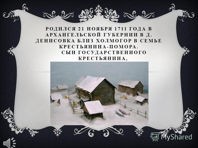 Автор презентации Даркина Ольга Михайловна КЧР МКОУ « Гимназия 13» г. Черкесск 1711-2011