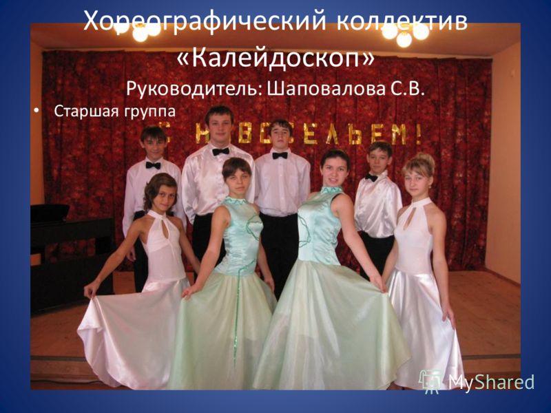 Хореографический коллектив «Конфетти» Руководитель: Крупина В.И.
