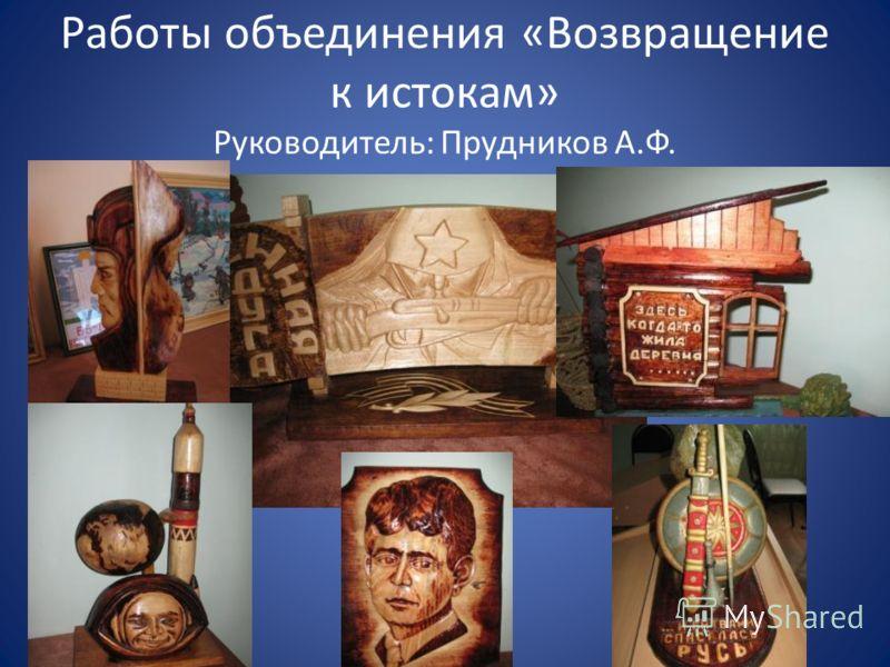 Занятия в объединении «Умелые руки» Руководитель Бузин Валерий Анатольевич