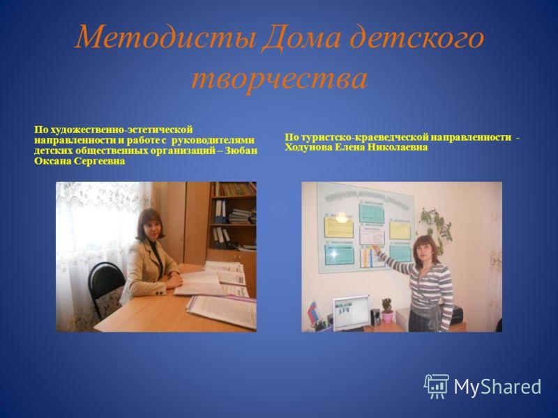 Заместитель директора – Лобынцева Лариса Ивановна
