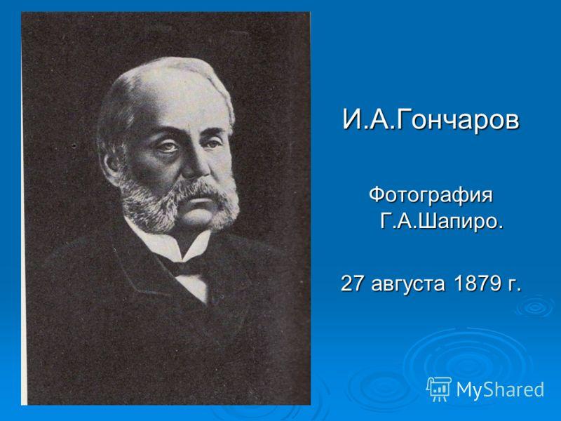 И.А.Гончаров Фотография Г.А.Шапиро. 27 августа 1879 г.