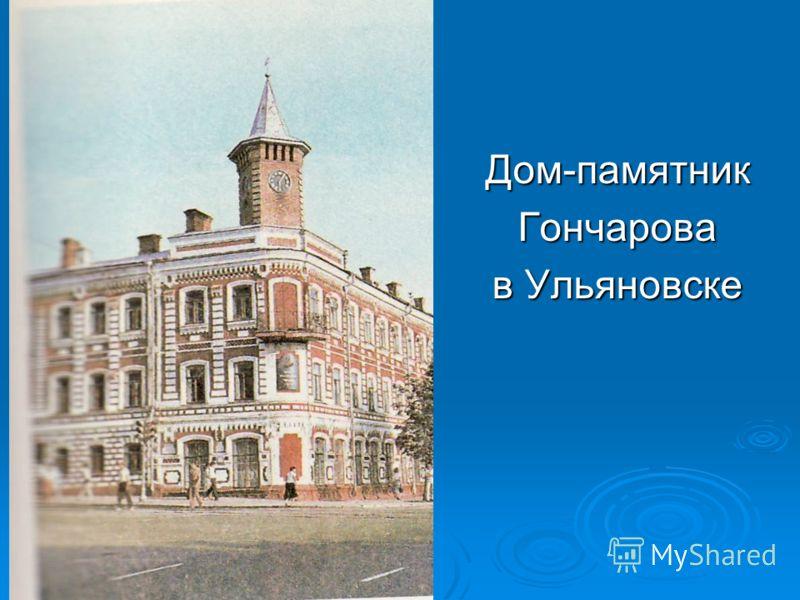 Дом-памятникГончарова в Ульяновске