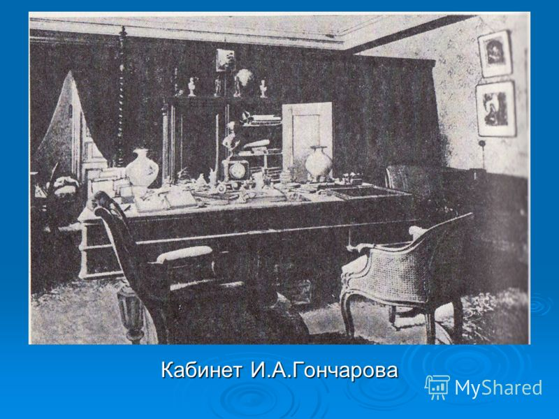Кабинет И.А.Гончарова