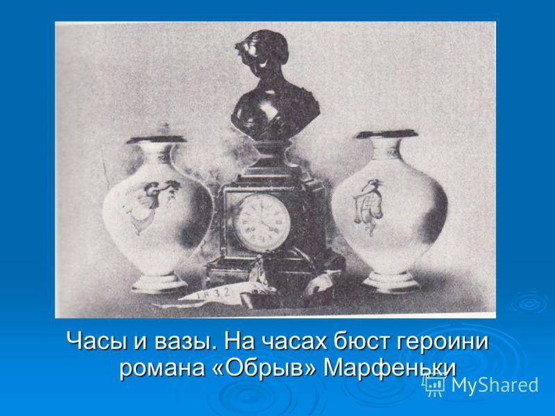 Часы и вазы. На часах бюст героини романа «Обрыв» Марфеньки