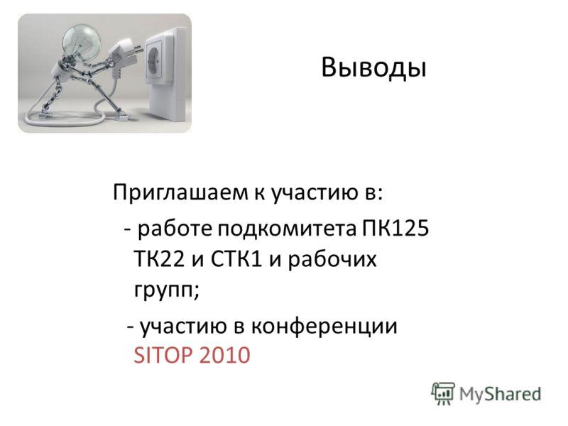 Выводы Приглашаем к участию в: - работе подкомитета ПК125 ТК22 и СТК1 и рабочих групп; - участию в конференции SITOP 2010