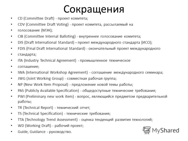 Сокращения CD (Committee Draft) - проект комитета; CDV (Committee Draft Voting) - проект комитета, рассылаемый на голосование (МЭК); CIB (Committee Internal Balloting) - внутреннее голосование комитета; DIS (Draft International Standard) - проект меж
