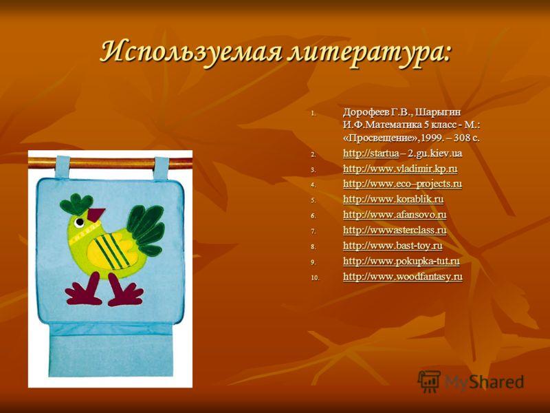 Используемая литература: 1. Дорофеев Г.В., Шарыгин И.Ф.Математика 5 класс - М.: «Просвещение»,1999. – 308 с. 2. http://startua – 2.gu.kiev.ua http://startua 3. http://www.vladimir.kp.ru http://www.vladimir.kp.ru 4. http://www.eco–projects.ru http://w