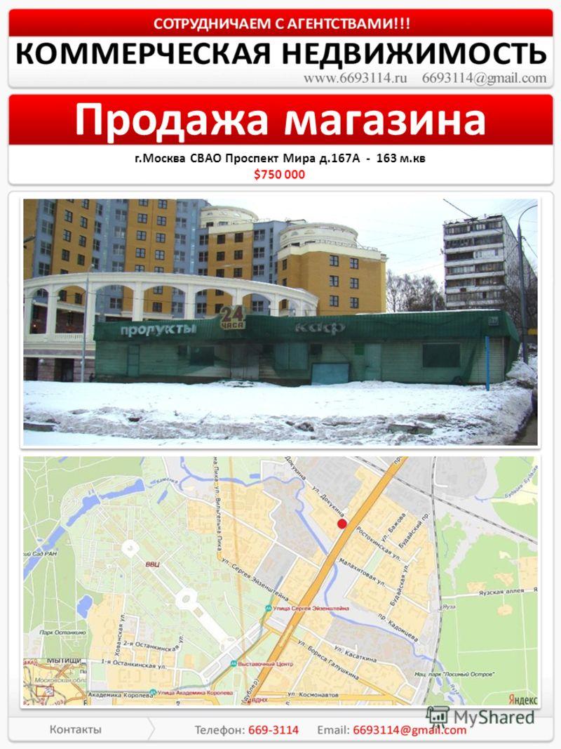 Продажа магазина г.Москва СВАО Проспект Мира д.167А - 163 м.кв $750 000